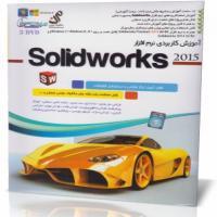 آموزش کاربردی Solidworks 2015