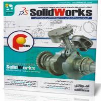 آموزش جامع SolidWorks 2016 فانوس