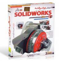 آموزش جامع SolidWorks 2017 پیشرفته