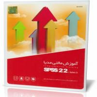خرید آموزش SPSS22 update 23