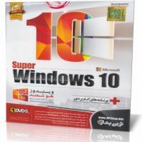 Super Windows 10 64 Bit