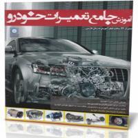 آموزش جامع تعمیرات خودرو