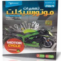 آموزش تصویری تعمیرات موتور سیکلت