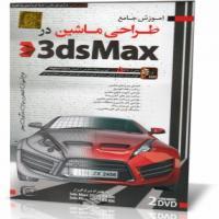 آموزش جامع طراحی ماشین در 3DS Max