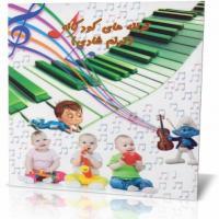 ترانه های کودکانه ترنم شادی