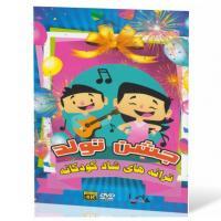 ترانه های شاد کودکانه جشن تولد