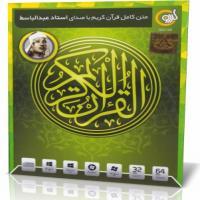 قرآن کریم با صدای استاد عبدالباسط