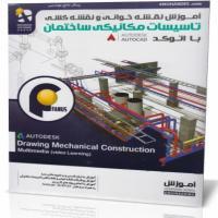 آموزش تاسیسات مکانیکی ساختمان