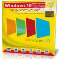 Windows 10 به همراه آموزش مولتی مدیای فارسی ویندوز 10