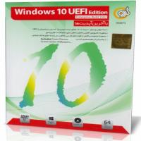 توضيحات Windows 10 UEFI Build 1607