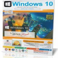 توضيحات آموزش Windows 10