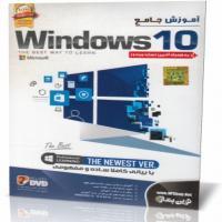 آموزش جامع Windows 10 به همراه آخرین نسخه ویندوز