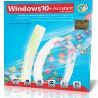 Windows 10 به همراه Assistant