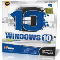 توضيحات Windows 10