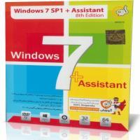Windows 7 به همراه Assistant 8
