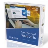 آموزش Word 2016 گردویار