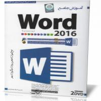 آموزش جامع Word 2016