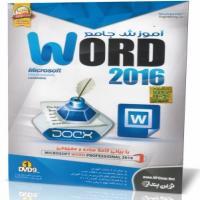 آموزش جامع Word 2016 NP