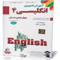 آموزش تصویری انگلیسی 4 چهارم دبیرستان