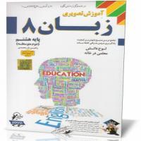 آموزش تصویری زبان پایه هشتم