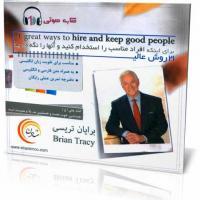 کتاب صوتی افراد مناسب استخدام کنید