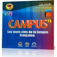 واژه های مقدماتی زبان فرانسه CAMPUS 1