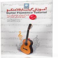 آموزش گیتار فلامنکو سطح پیشرفته