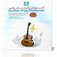 آموزش گیتار پاپ سطح پیشرفته