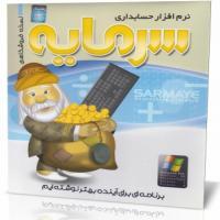 حسابداری سرمایه نسخه فروشگاهی 3