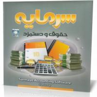 حسابداری حقوق و دستمزد سرمایه