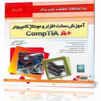 آموزش سخت افزار و مونتاژ کامپیوتر