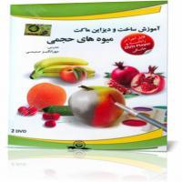آموزش ساخت ودیزاین ماکت میوه های حجمی