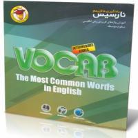 یادگیری ماکزیمم نارسیس (سطوح متوسطه) -VOCAB Intermediate