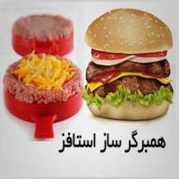 همبرگر ساز