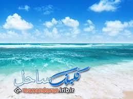 پخش آگهی در رادیو مازندران