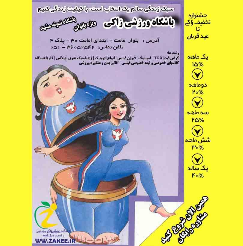 رزرو آنلاین ثبت نام دوماهه باشگاه زاکی سال1397رزرو