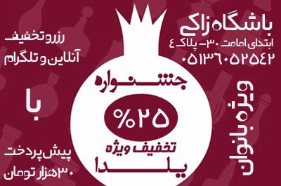 رزرو آنلاین ثبت نام یکماهه باشگاه زاکی سال1397