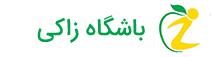 باشگاه ورزشی زاکی مشهد (ویژه بانوان)
