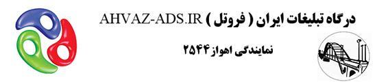 درگاه تبلیغات ایران مرکز تبلیغات اهواز