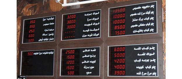 تابلوهای نمایش قیمت ( نرخ نامه دیجیتالی ) در اهواز