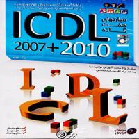 خرید اینترنتی آموزش مهارتهای هفت گانه ICDL 2007+2010