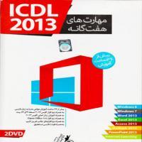 خرید اینترنتی مهارتهای هفت گانه ICDL 2013