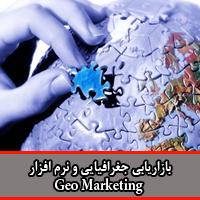 خرید پستی بازاریابی جغرافیایی و نرم افزار Geo Marketing