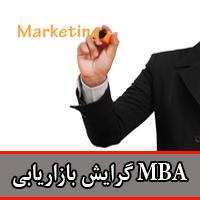 خرید پستی MBA مجازی گرایش بازاریابی
