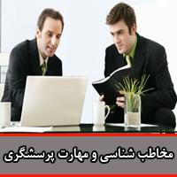 خرید پستی مخاطب شناسی و مهارت پرسشگری