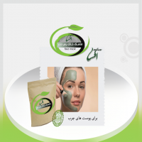 ماسک خاک رس سبز اورگانیک ( افسا )