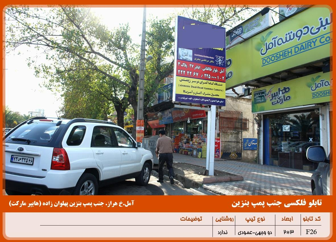 تابلو خیابان هراز -آفتاب 2