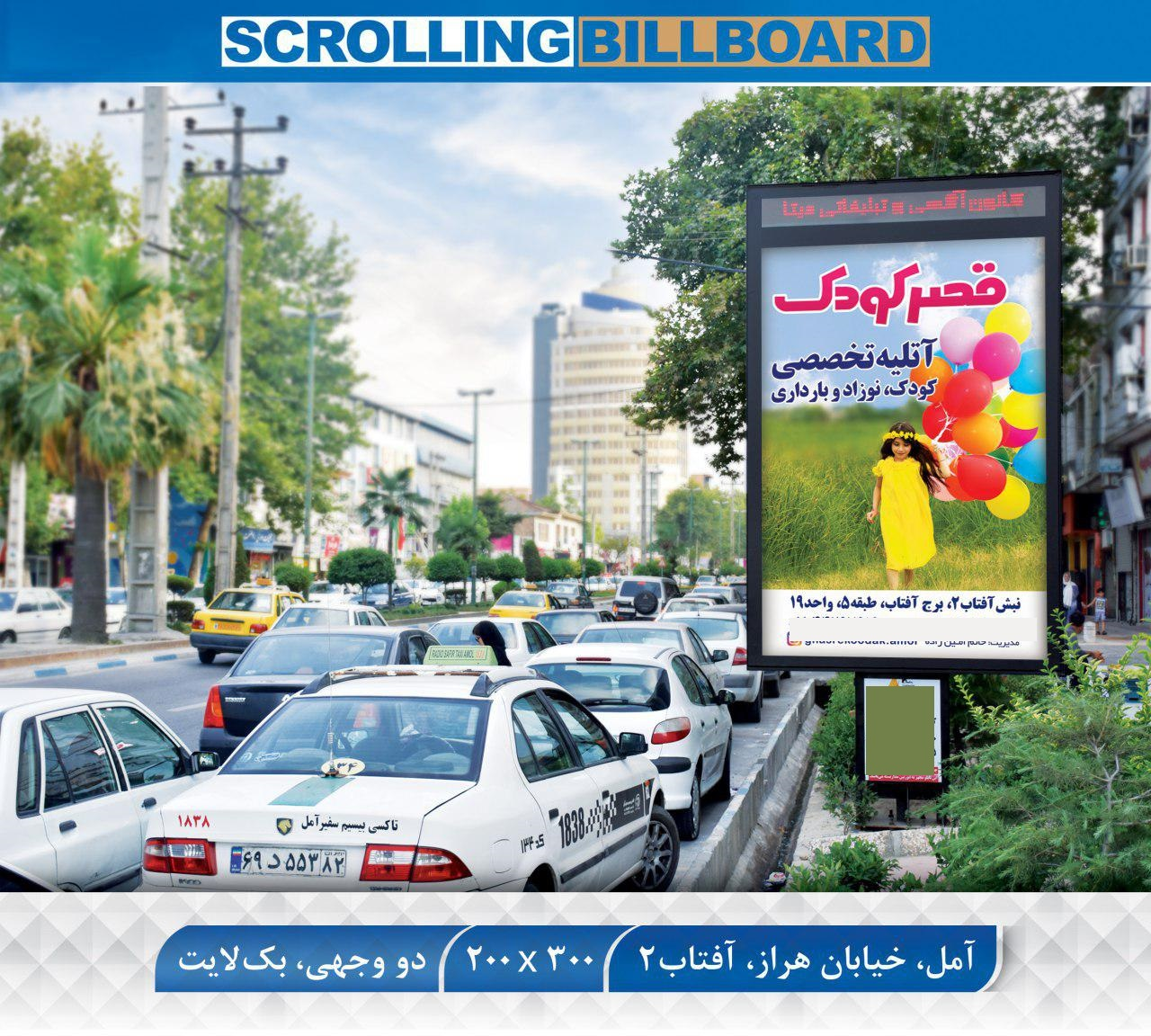 تابلو اسکرولینگ خیابان هراز -آفتاب 21