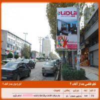 تابلو فلکسی در آمل -شماره 1