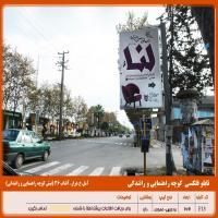 تابلو فلکسی در آمل -شماره 13